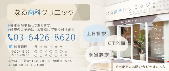 なる歯科クリニック 03-6426-8620