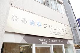 どなたでも気軽に通って頂ける歯科医院であることを心がけています。